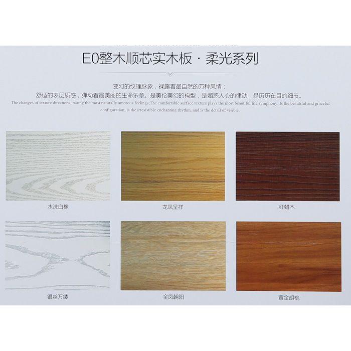 南京板材-笨笨貓健康板材-E0整木順芯實木板柔光係列