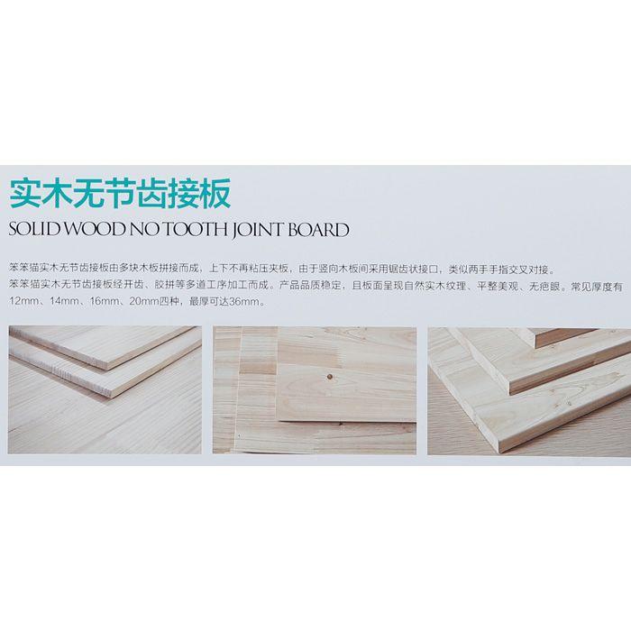 南京板材-笨笨貓健康板材-實木無節齒接板