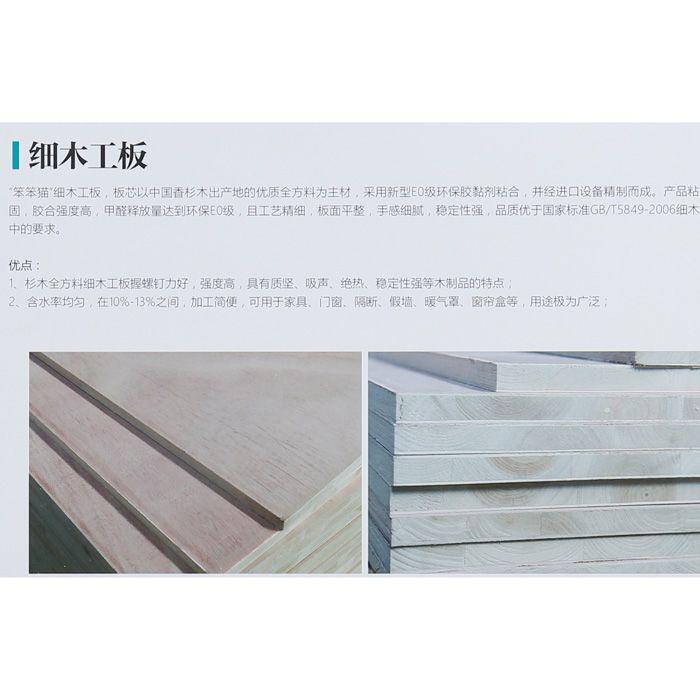 南京板材-笨笨貓健康板材-細木工板