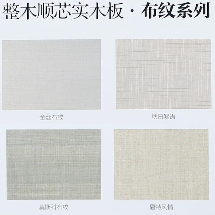 南京板材-笨笨貓健康板材-整木順芯實木板布紋係列