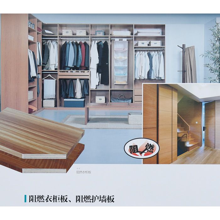 南京板材-笨笨貓健康板材-阻燃衣櫃板-阻燃護牆板