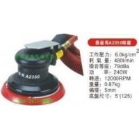霹雳马A2350吸尘式打磨机