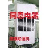 实验室和钻研防爆除湿机 化工专用防爆除湿机
