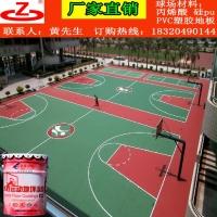 丙烯酸篮球场地坪材料 丙烯酸彩色地坪材料 丙烯酸篮球场地坪翻