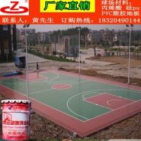 丙烯酸篮球场材料丙烯酸底漆丙烯酸中涂丙烯酸面漆