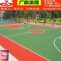 丙烯酸彩色材料丙烯酸排球场地面材料丙烯酸底漆