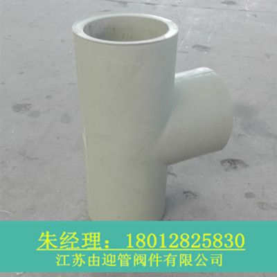 高效高质PPH对焊三通 货源充足 欢迎订购