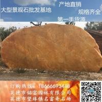大型刻字石 小区刻字石 刻字黄蜡石 医院景观石