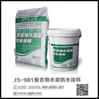 新型环保聚合物水泥基防水涂料