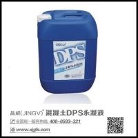混凝土DPS永凝液防水材料永凝液DPS混凝土防水剂防水混凝土