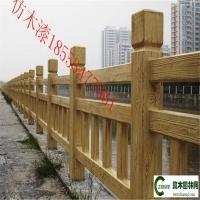 水泥艺术护栏仿木漆院墙围栏仿木涂料