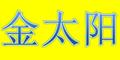 金太阳水槽成都青龙国际建材市场门店