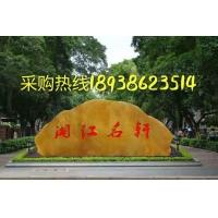 上海景觀刻字石 上海園林黃臘石 上海景觀石