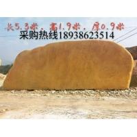 贵州景观刻字石 贵州天然黄腊石 贵州天然景观石
