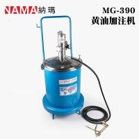 气动高压注油机 气动油脂泵 气动黄油加注机MG-390
