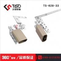 电子笔记本转轴 双段自锁 双轴垫片|TS-628-33