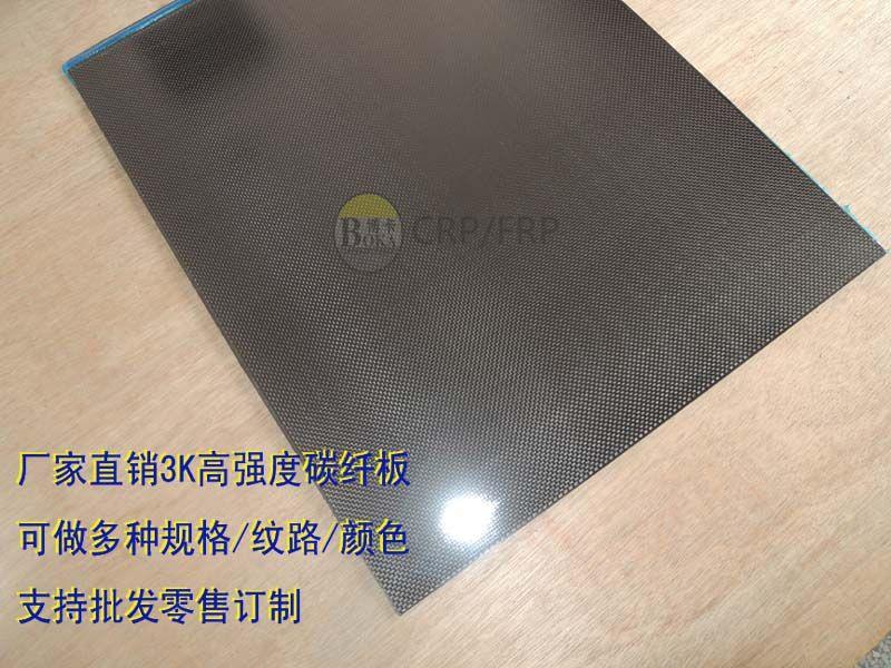 3K全碳板 高强度模压碳板 3K碳板