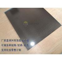 3K全碳板/高强度模压碳板/3K碳板