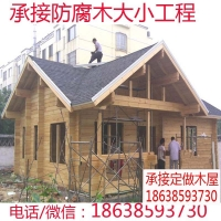 木屋-别墅木结构木屋 河南木屋别墅
