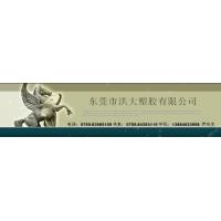 洪大塑胶有限公司(中山销售部)