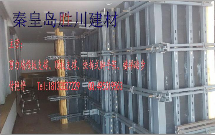 秦皇岛胜川建材新型剪力墙模板支撑加固系统