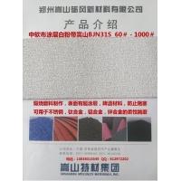 白色涂层软布砂带|BJN31S砂布卷|防堵砂带|煅烧白粉带|