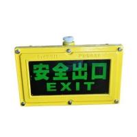 海洋王BXE8400 防爆标志灯 标志灯