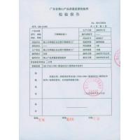 质量检验报告2