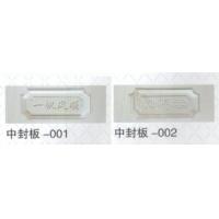 广东佛山 金宏图门业 封板系列