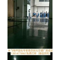 南京固化地坪地坪 固化水磨石混凝土地坪固化水泥地坪固化