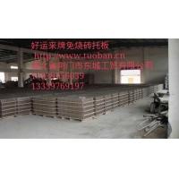 天津滨港区免烧砖机托板