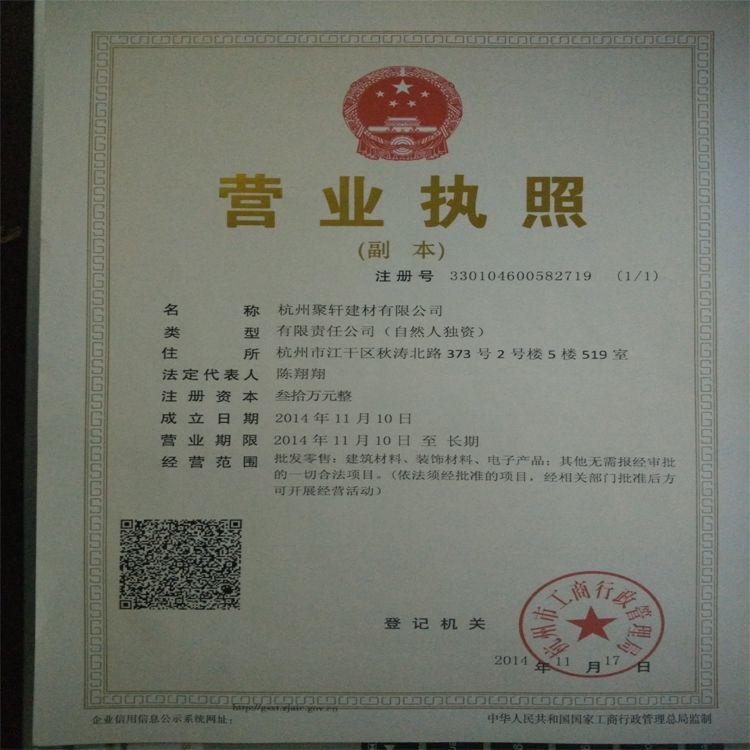 证书编号 330104600582719 证书名称 营业执照 生效日期 2014-11-17