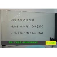 北京工厂直销钢化磁性玻璃白板