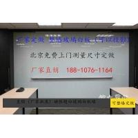 北京钢化磁性玻璃白板玻璃黑板安装