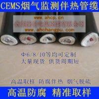 安徽昌普CEMS烟气采样管KWFHT-D38-AIC6*4