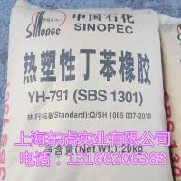 SBS/巴陵石化/791