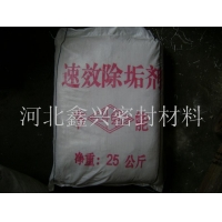 除垢剂_锅炉除垢剂_速效除垢剂_管道除垢剂_锅炉保养剂