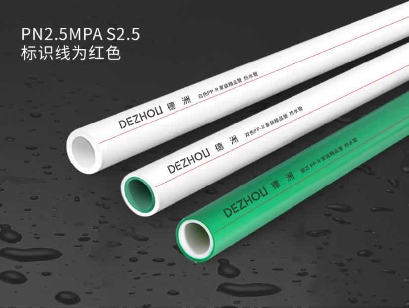 瓷芯PP-R给水管