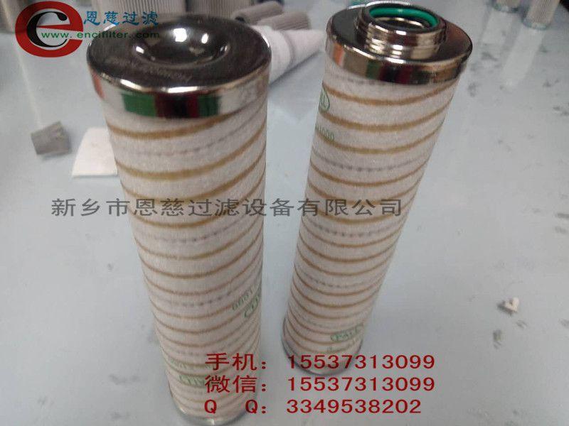恩慈过滤专业生产替代PALL滤芯颇尔滤芯HC8314FAN1