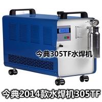 水焊机,产气量300升/小时水焊机,今典305TF水焊机