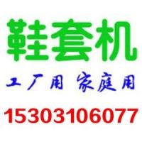 上海主力鞋套机有限公司
