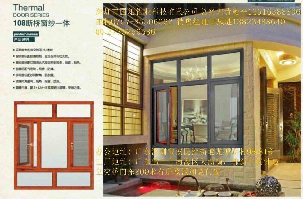 铝合金门窗现代简约中式款式性价比高