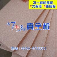 保温材料真金板