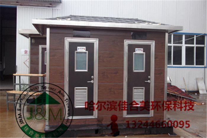 哈尔滨移动厕所移动卫生间金属雕花板欧式卫生间