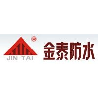 重庆市金泰新型防水材料---诚征全国经销商!