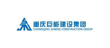 重庆巨能建设(集团)有限公司