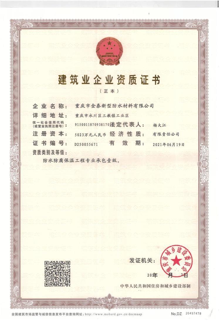 建筑企业资质证书(正本)
