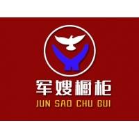 南京橱柜|南京橱柜厂|南京军嫂橱柜厂