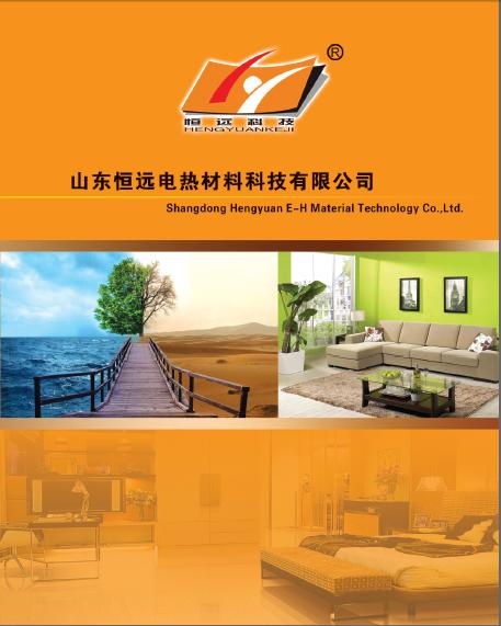 电供暖专家-电地暖安装-山东恒远电热膜