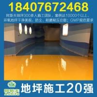环氧树脂水性环保环氧玻璃钢防腐型彩砂环氧树脂地坪